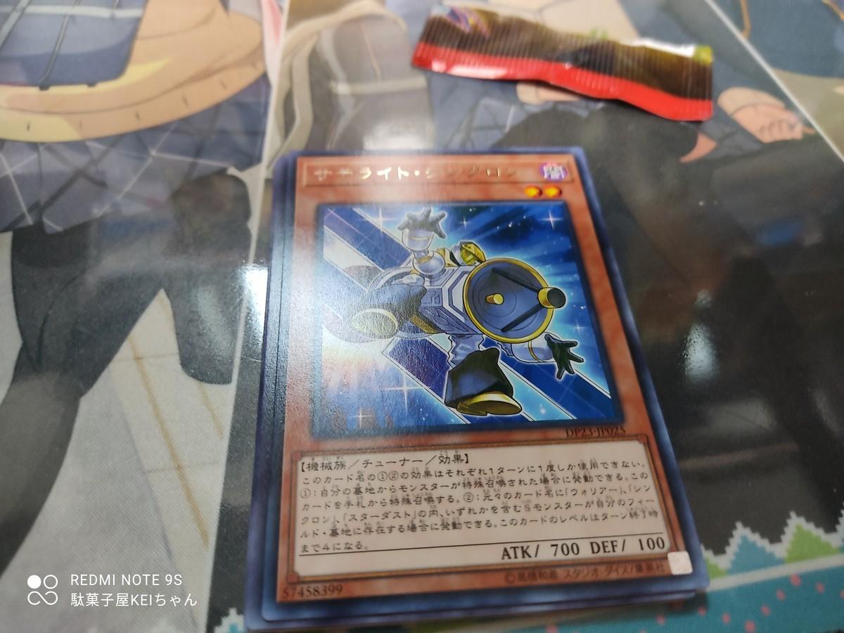 f:id:dagashiya-kei-chan:20210606224258j:plain