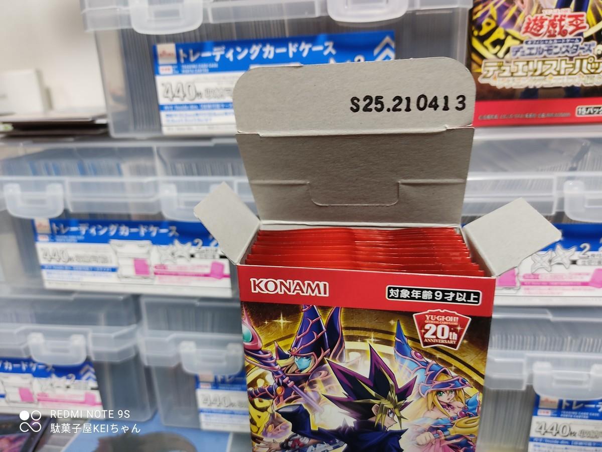 f:id:dagashiya-kei-chan:20210606225007j:plain