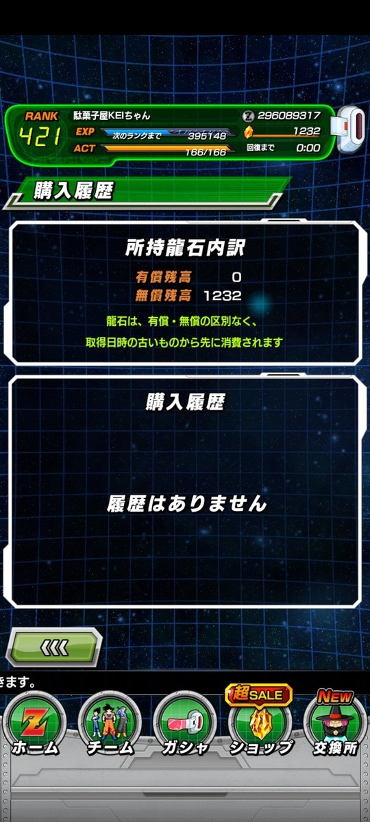 f:id:dagashiya-kei-chan:20210630222159j:plain