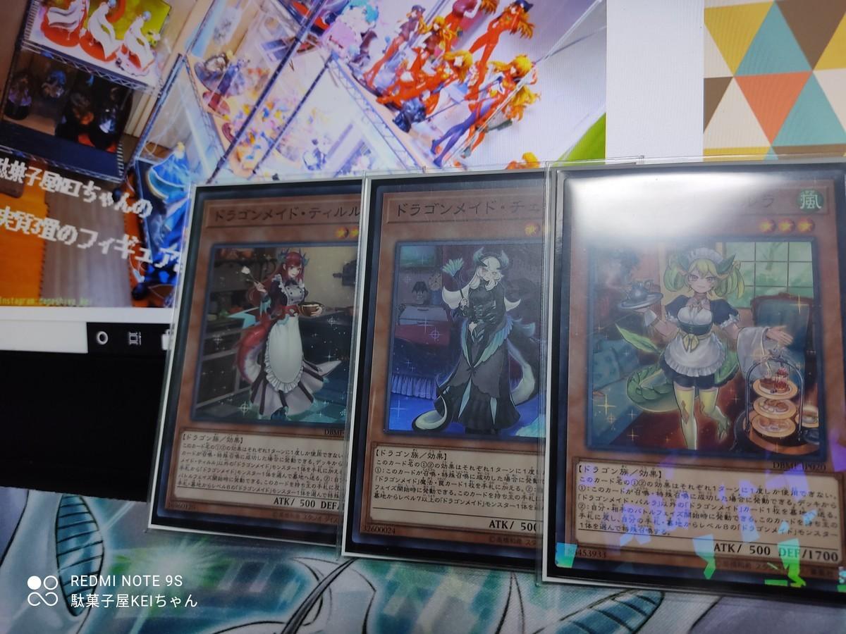 f:id:dagashiya-kei-chan:20210704221325j:plain
