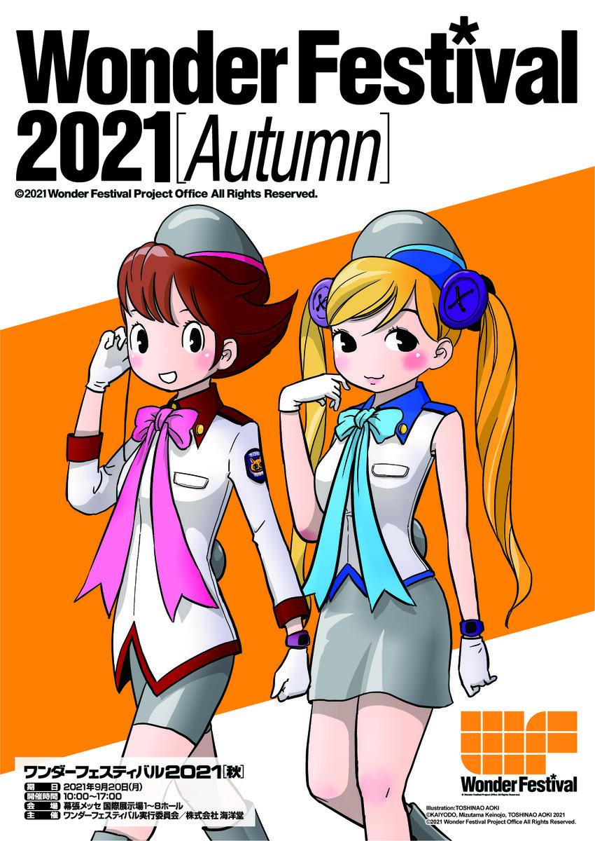 f:id:dagashiya-kei-chan:20210708234038j:plain