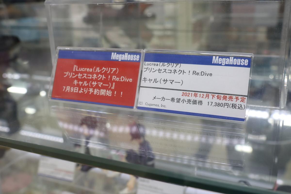 f:id:dagashiya-kei-chan:20210712005743j:plain