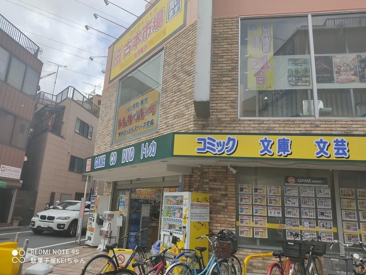 f:id:dagashiya-kei-chan:20210809230256j:plain