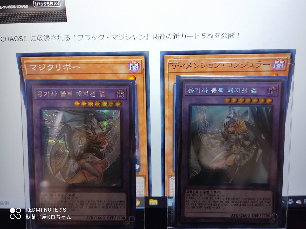 f:id:dagashiya-kei-chan:20210814212516j:plain