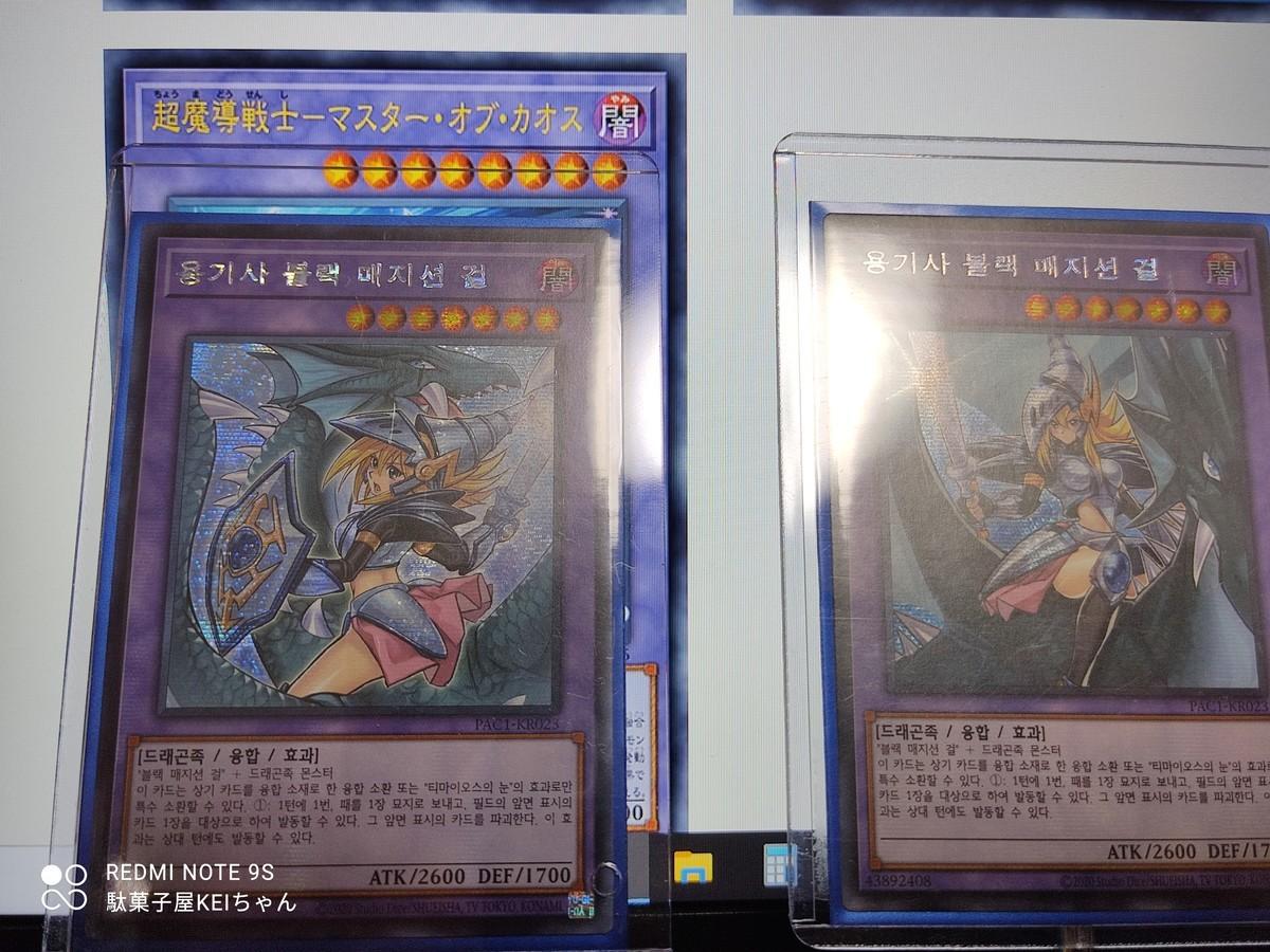 f:id:dagashiya-kei-chan:20210814212611j:plain