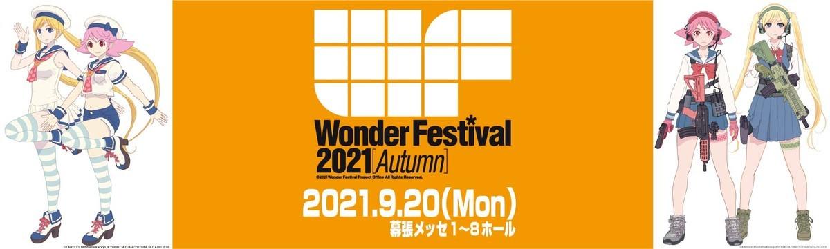 f:id:dagashiya-kei-chan:20210823221813j:plain