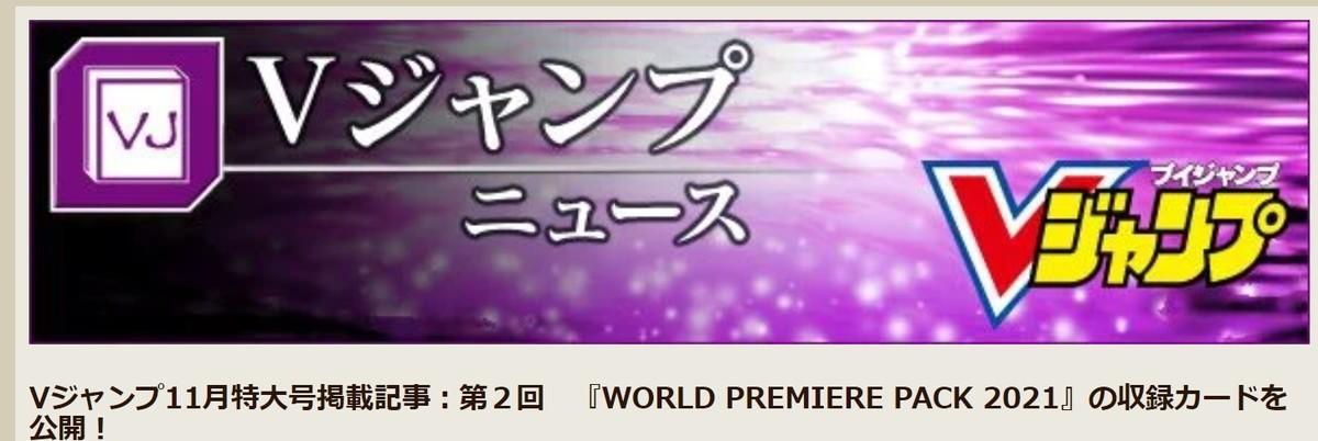 f:id:dagashiya-kei-chan:20210907232805j:plain