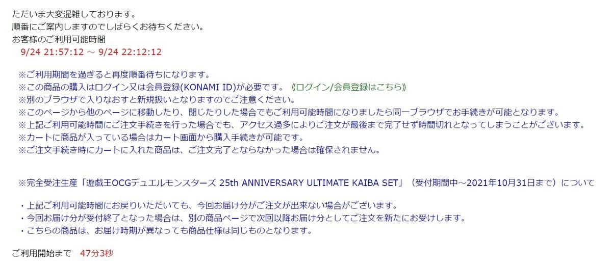 f:id:dagashiya-kei-chan:20210924211430j:plain