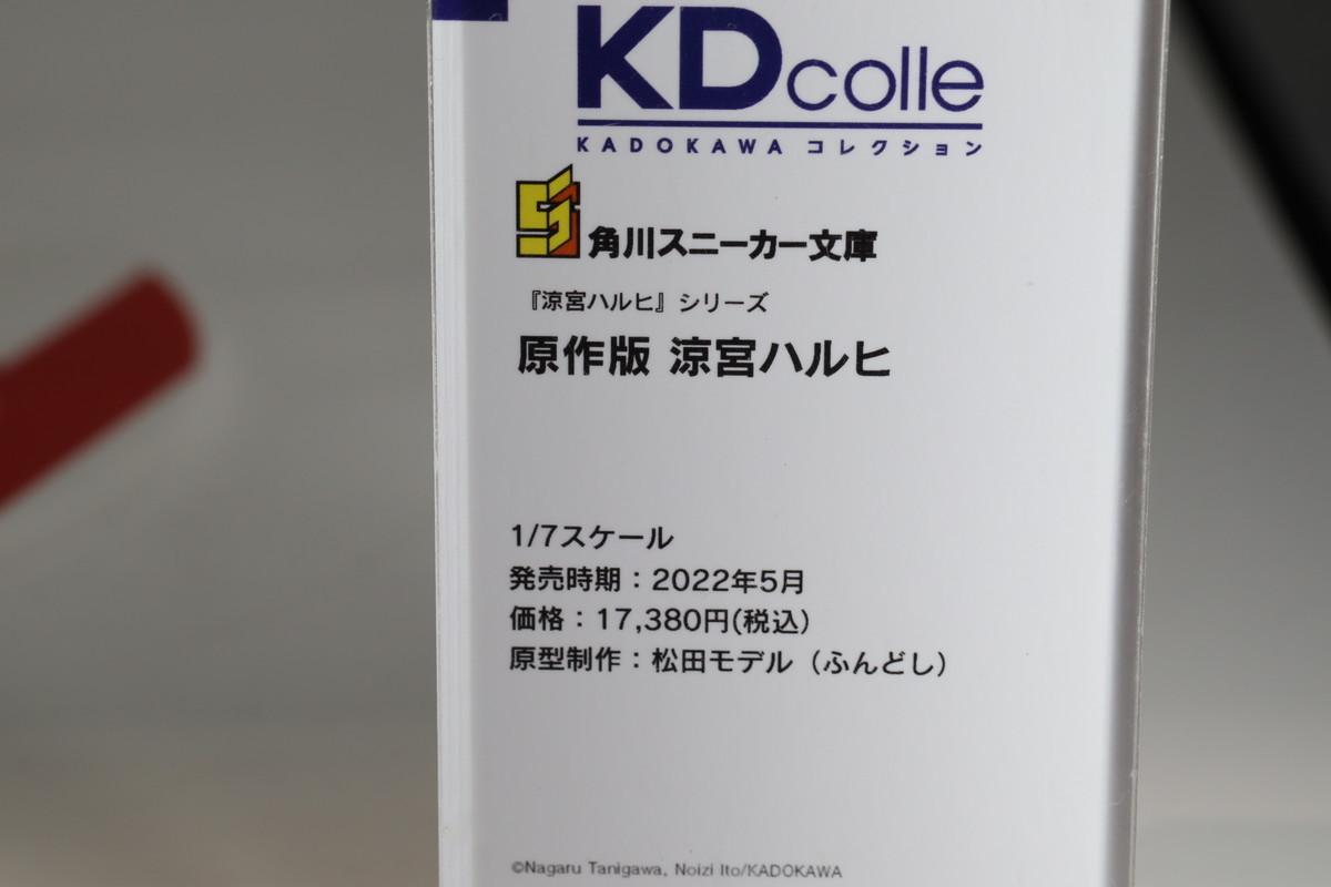 f:id:dagashiya-kei-chan:20211002212420j:plain