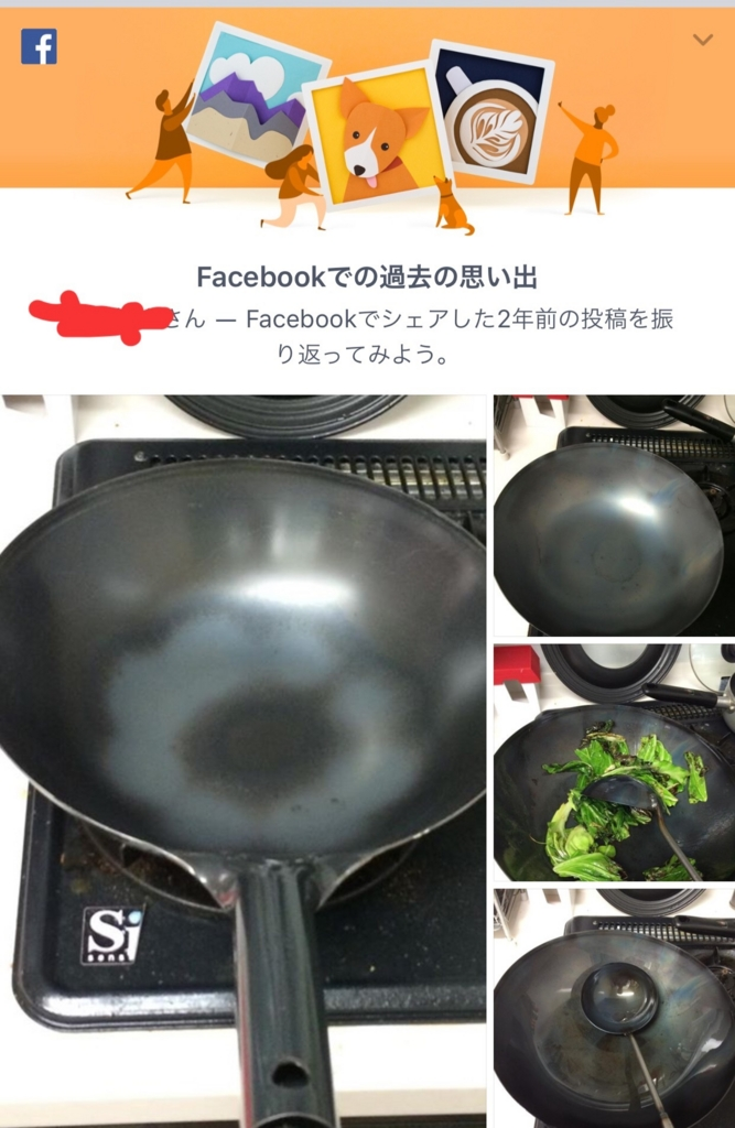 中華鍋を空焼きしたときの写真