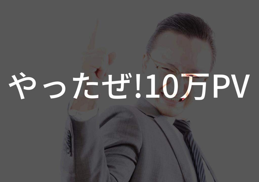 f:id:dagasoregae:20161101211446j:plain