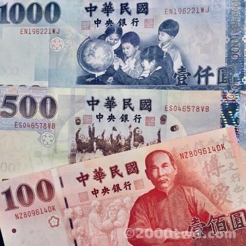 台湾で流通している100元・500元・1000元紙幣