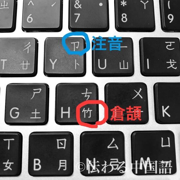 台湾のMac Book Proキーボード