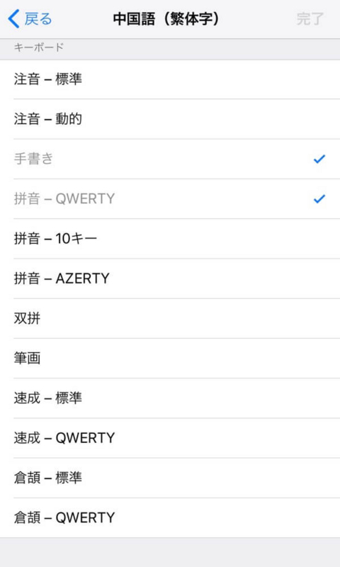 iPhoneのキーボードの入力方法の選択画面(繁体字)
