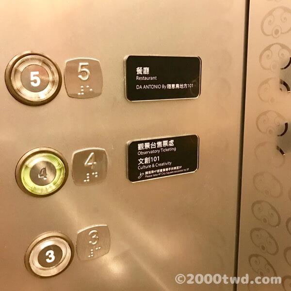 信義路側エレベーターの中
