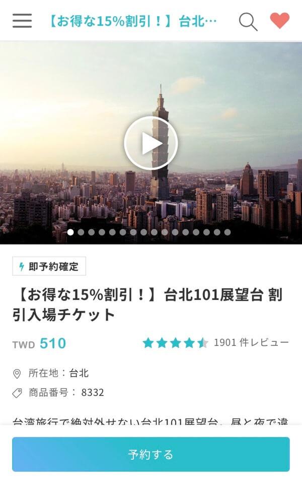 KKday【お得な15%割引!】台北101展望台 割引入場チケットのスクリーンショット