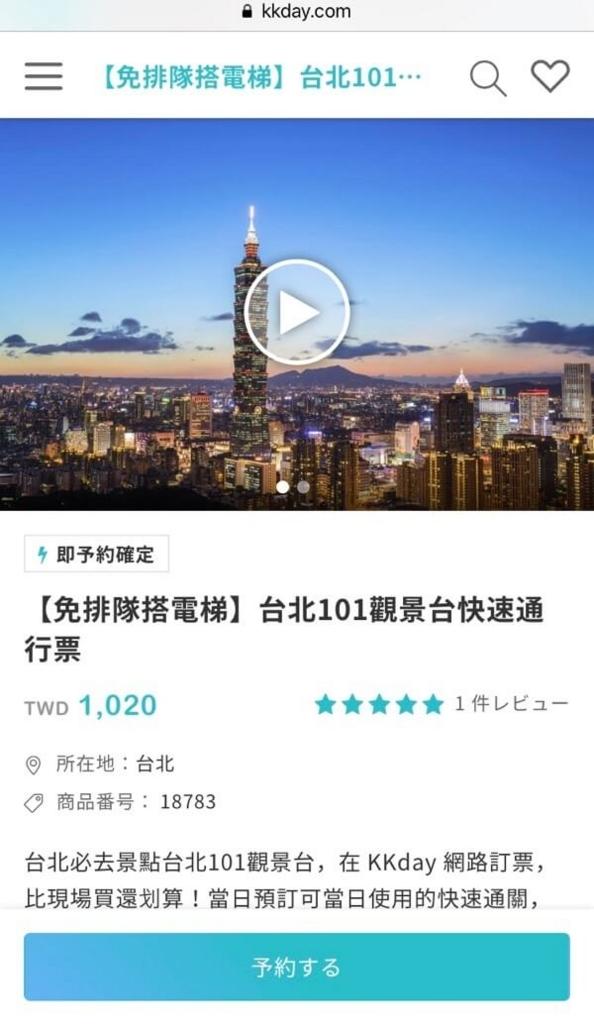 """""""台北101展望台ファストパスの購入画面スクリーンショット"""