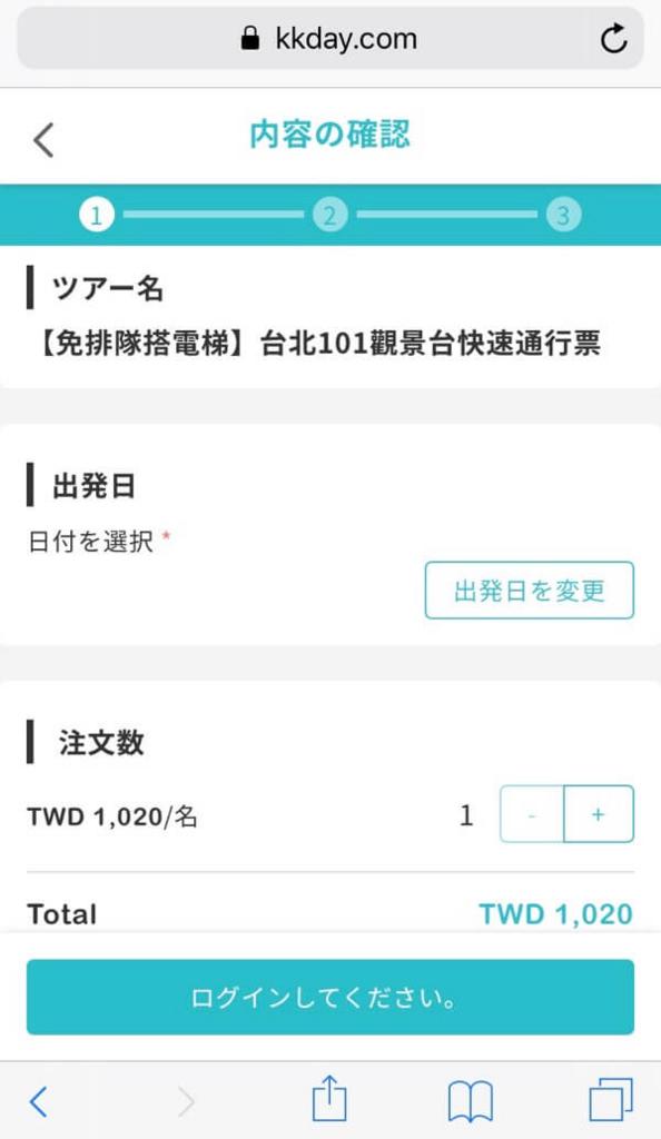 台北101展望台ファストパスの購入画面(内容入力)スクリーンショット