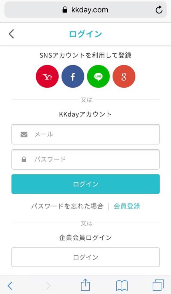 KKdayのログイン画面スクリーンショット
