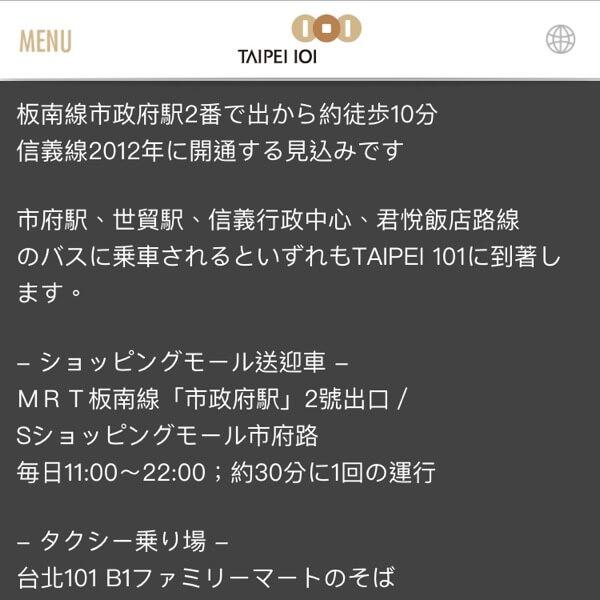 台北101公式サイトの交通案内スクリーンショット