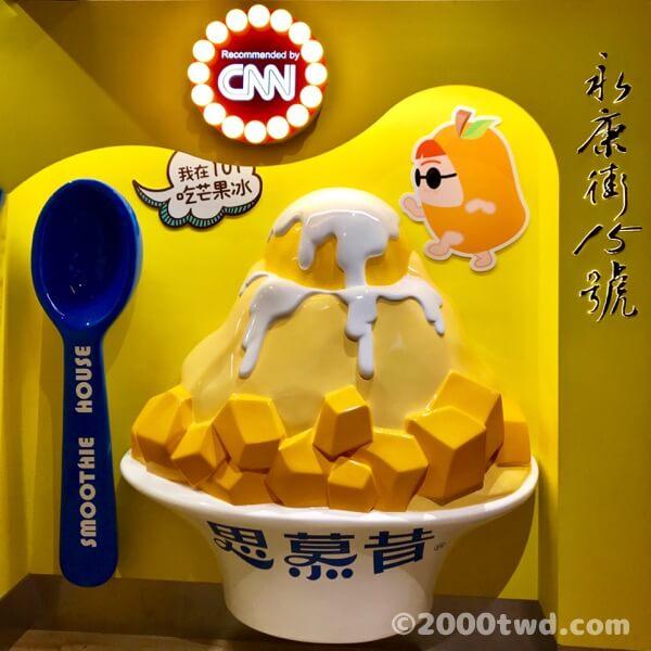 思慕昔101店のマンゴーかき氷オブジェ