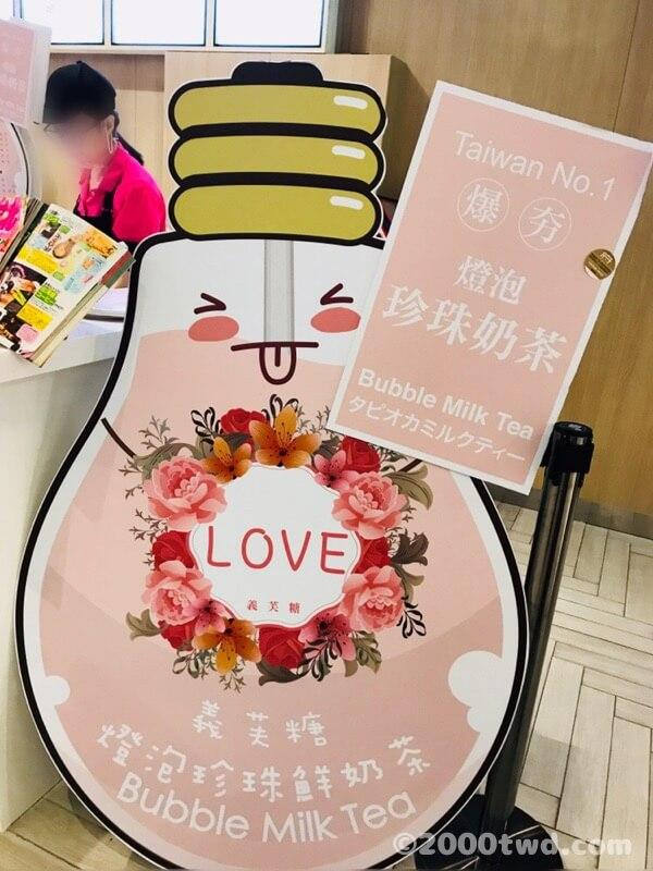 Eve&T 義芙糖の看板