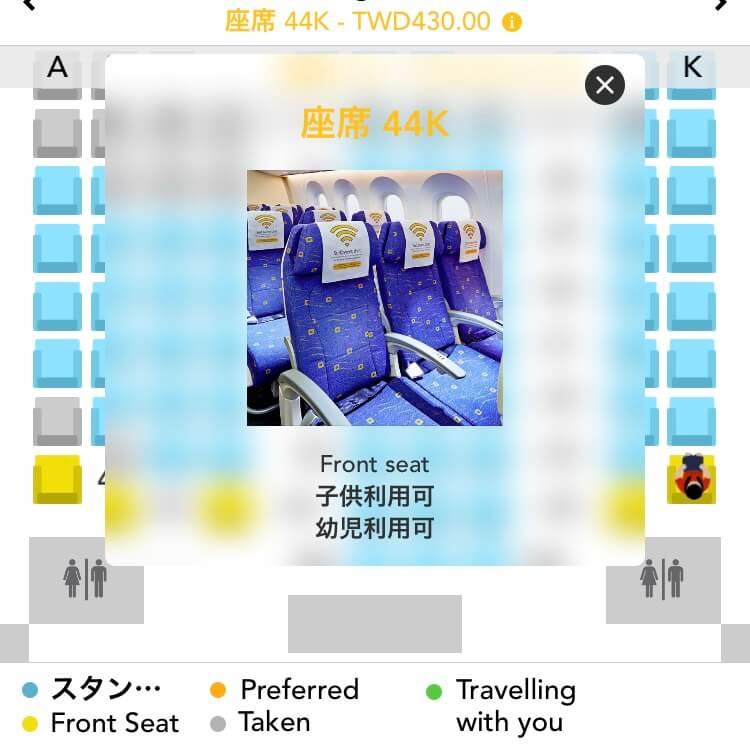 スクートの座席指定、44Hと44K
