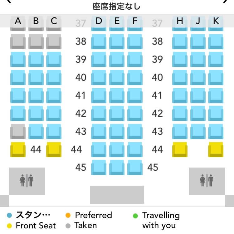 スクートの座席指定、最後尾部分