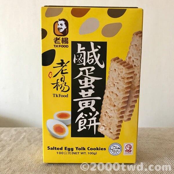 老楊の鹹蛋黃餅