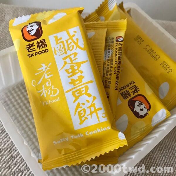 鹹蛋黃餅の中身は個包装