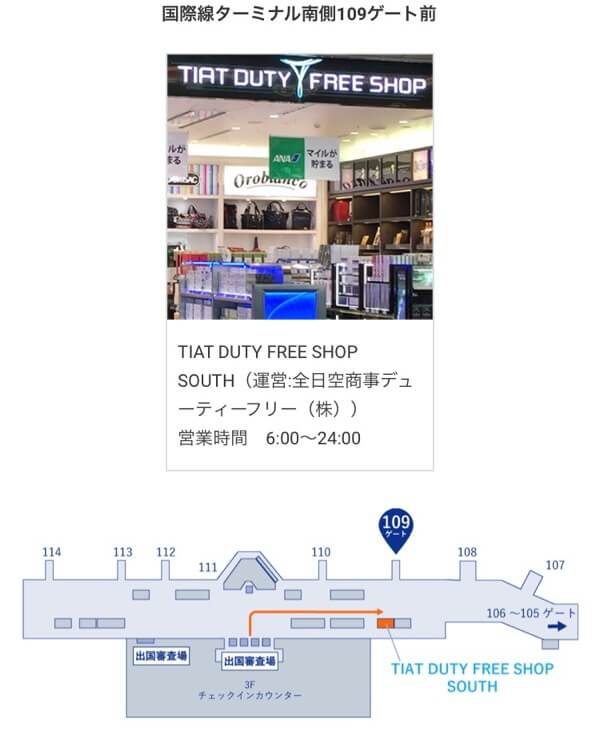 TIAT DUTY FREE SHOP SOUTH