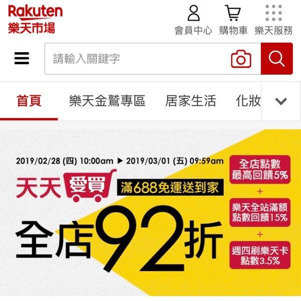 台湾版の楽天(樂天市場)