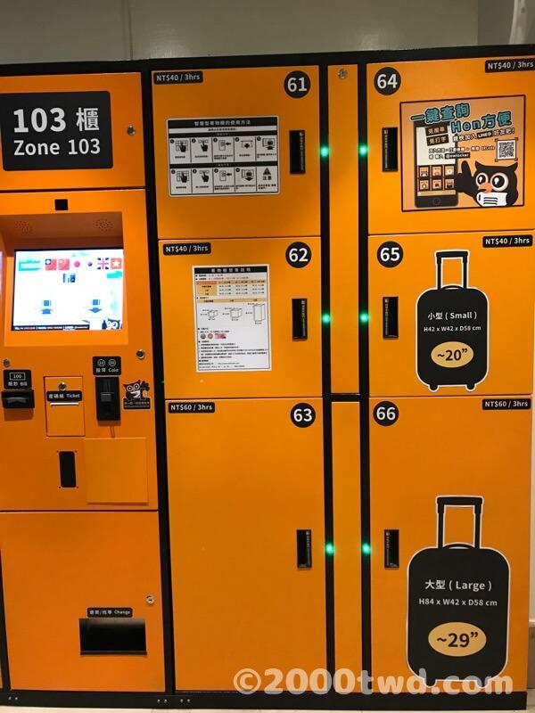台北101のコインロッカーのサイズ目安