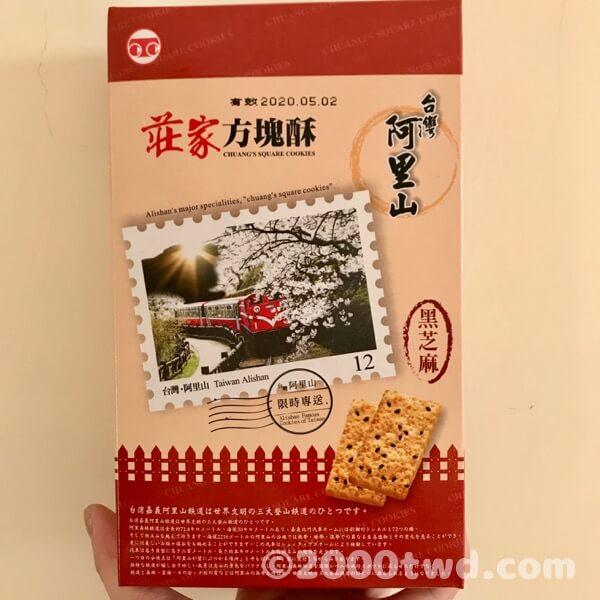 莊家の黒胡麻方塊酥は台北101のJASONSでようやく発見