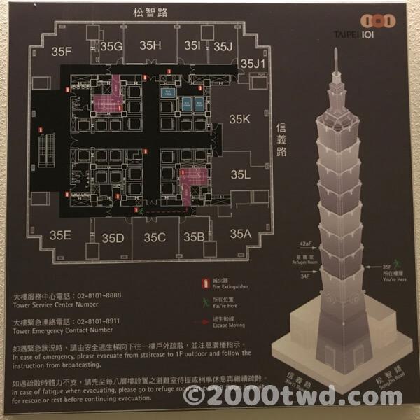35階のフロアマップ