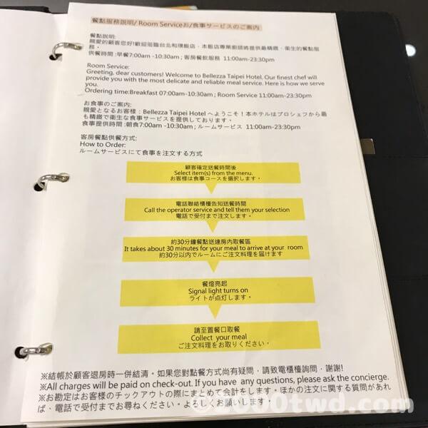 ルームサービスの案内(日本語あり)