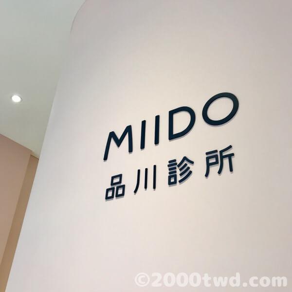 MIIDO品川診所になってからは初訪問