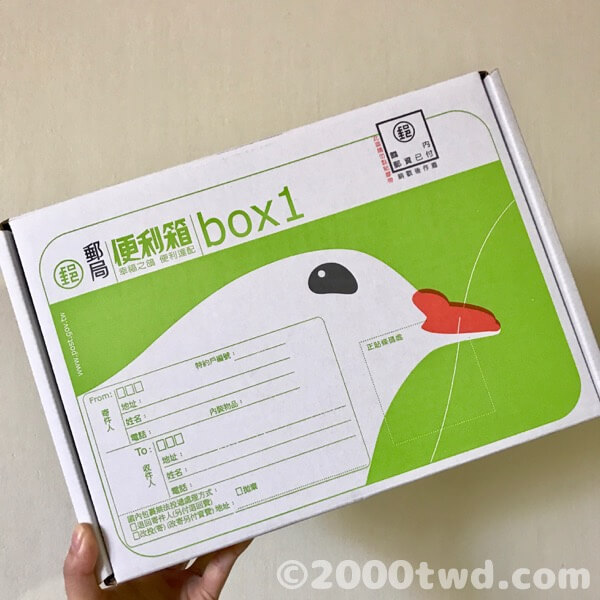台湾郵便局の便利箱