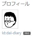 f:id:dai-diary:20170907020430j:plain