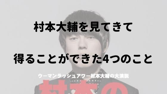 f:id:dai-diary:20190304052404j:plain