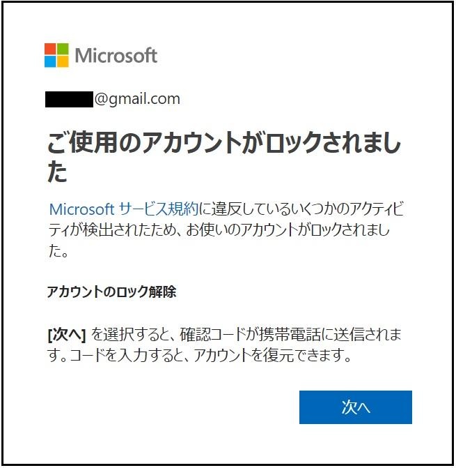 マイクロソフト アカウント ロック 解除 Office 365 にサインインすると、アカウントがブロックされているというエラーが発生する