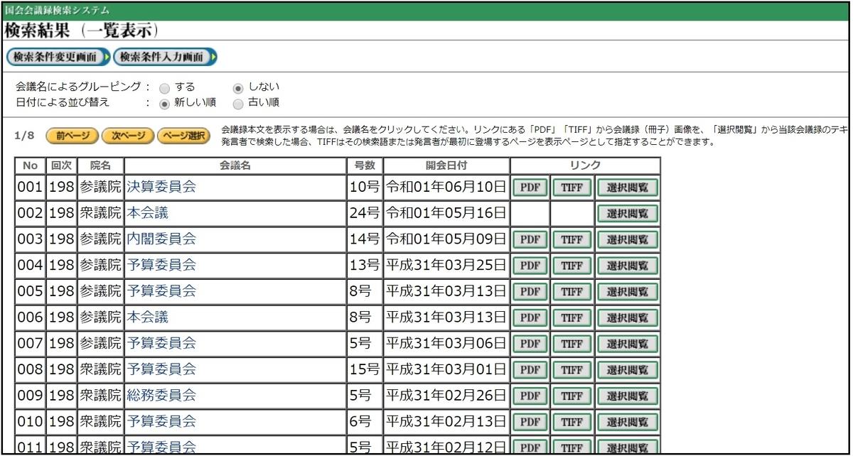f:id:dai-diary:20190716031735j:plain