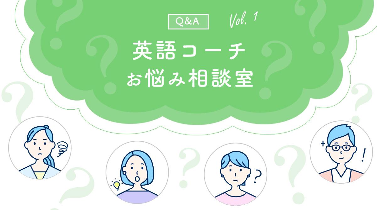 英語コーチお悩み相談室01