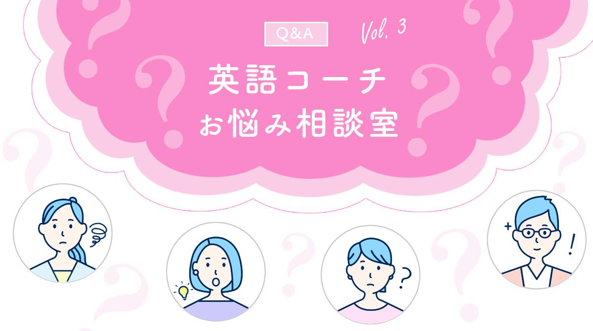 英語コーチお悩み相談室03