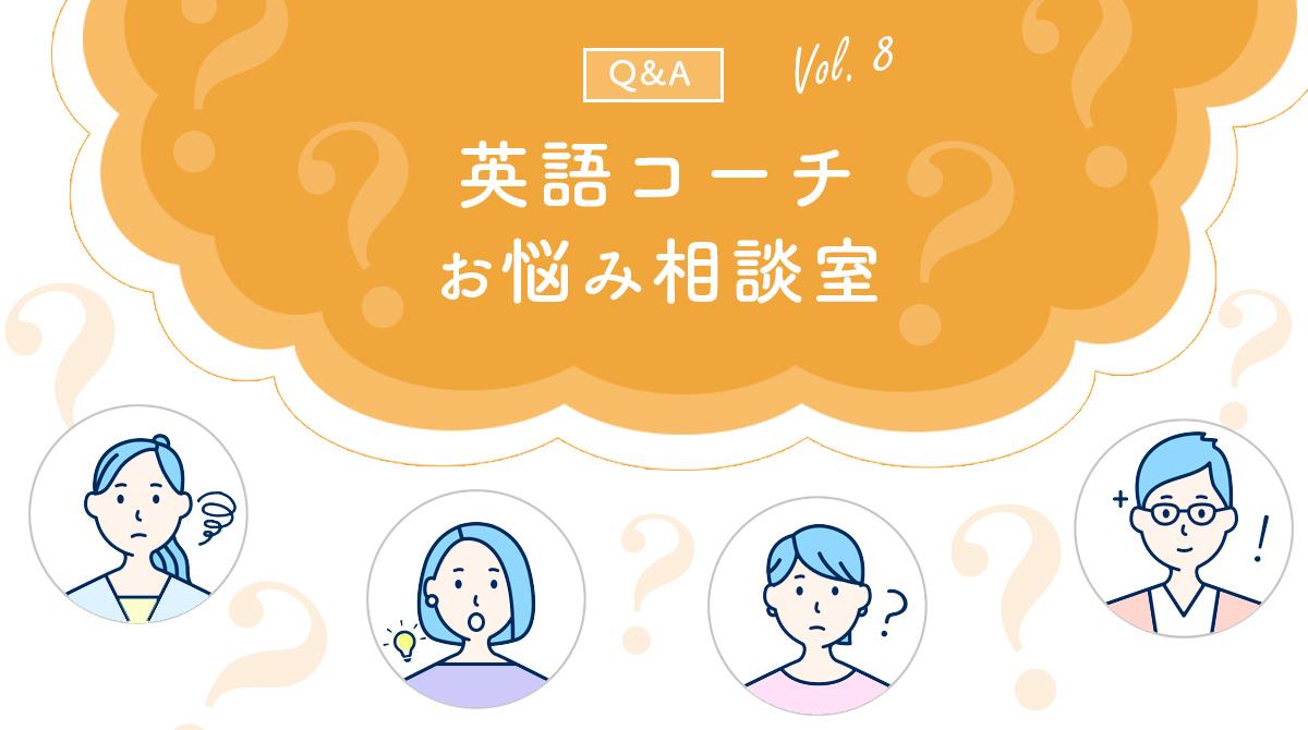 英語コーチお悩み相談室08