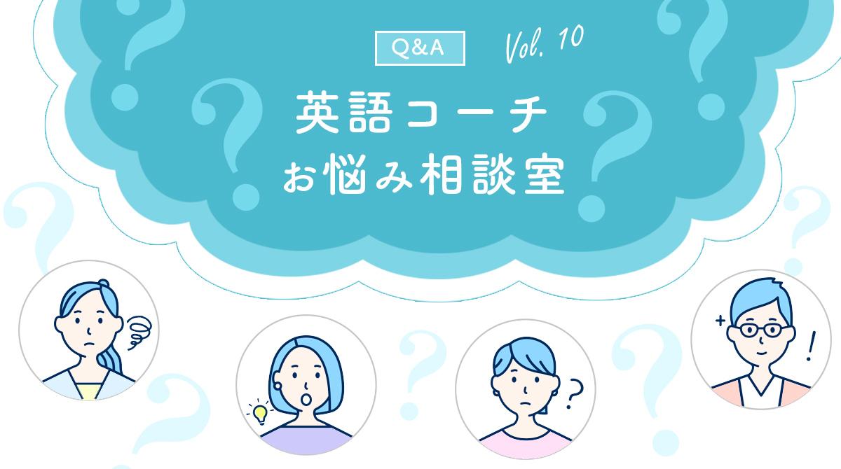 英語コーチお悩み相談室10