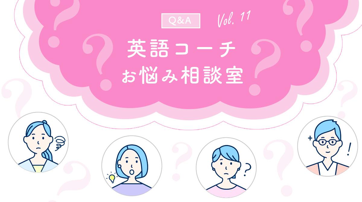 英語コーチお悩み相談室11
