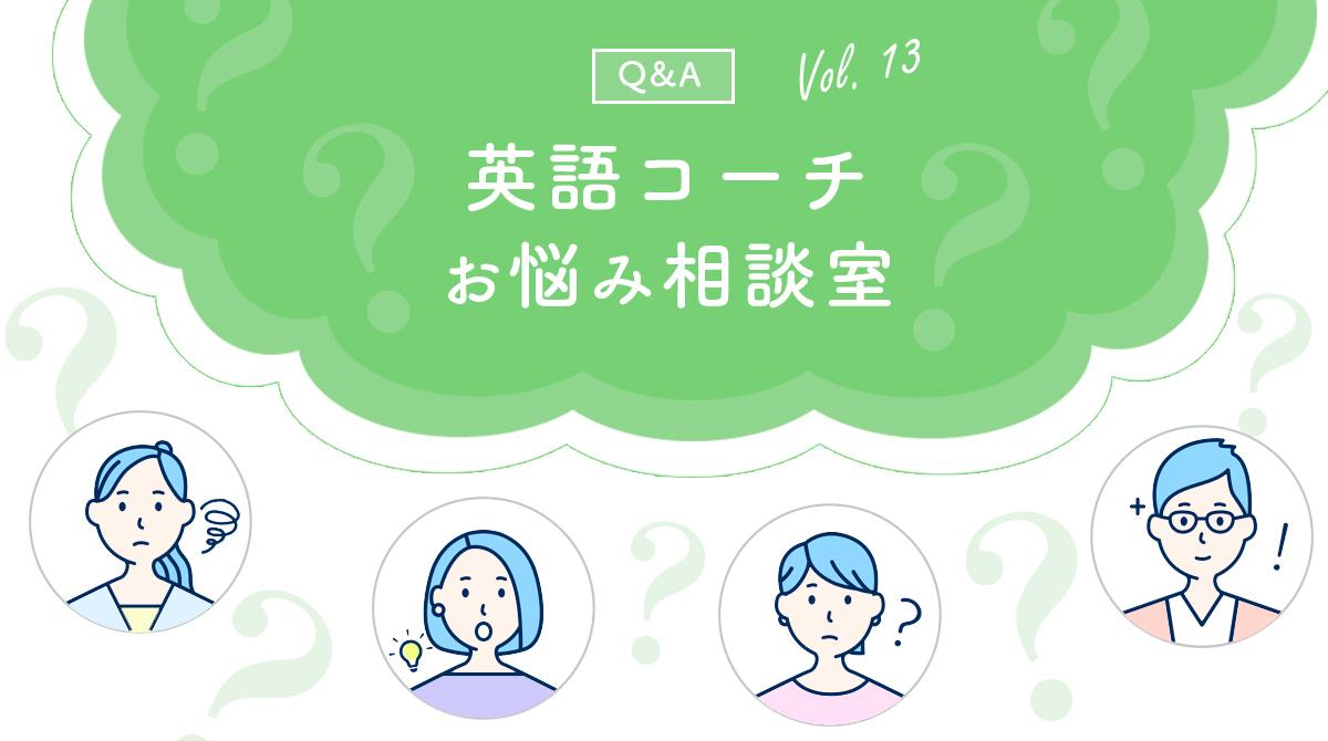 英語コーチお悩み相談室13