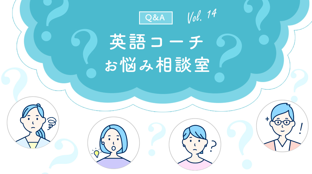 英語コーチお悩み相談室14