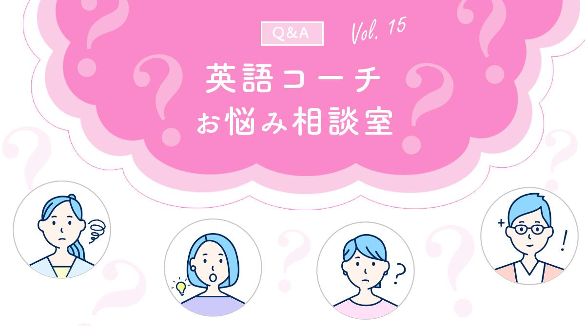 英語コーチお悩み相談室15